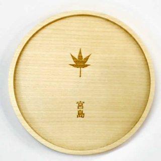 木のコースター(もみじ黒)