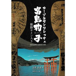 カープ&サンフレッチェ 優勝サイン入り 宮島杓子(書籍)
