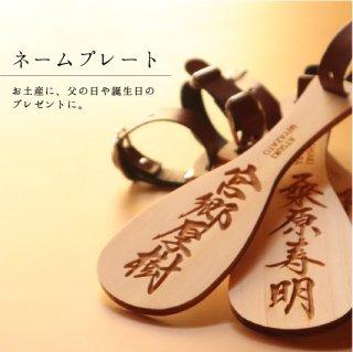 【名入れ商品】宮島しゃくし型ネームプレート