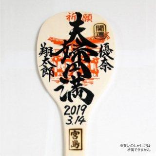 【誓いのしゃもじ】夫婦円満 ラッピング加工済(23号)