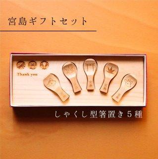 宮島ギフトセット【箸置5個】