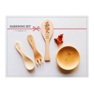 HARENOHI SET ーハレの日セットー 出産祝い(名入れ杓子/箸置き/スプーン/豆皿)