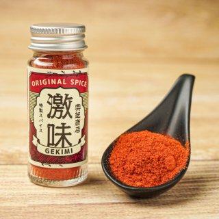 奥芝商店オリジナルスパイス 激味