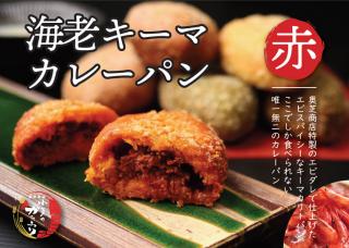 奥芝商店小麦のかたまり 赤の海老キーマカレーパン6個入り【冷凍食品】