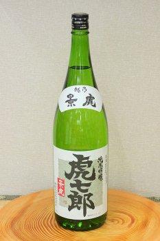 越乃景虎 虎七郎 純米吟醸