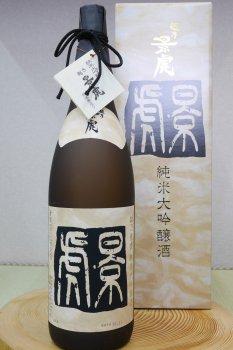 越乃景虎 純米大吟醸酒