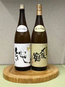 〆張鶴 純米吟醸酒セット