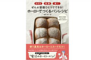 【送料無料】書籍「まぜる・発酵・焼く ぜんぶ容器ひとつでできる! ホーローでつくるパンレシピ」