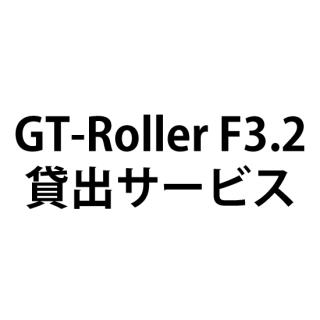 GT-Roller F3.2 貸出サービス