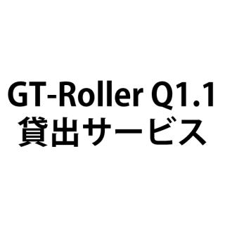 GT-Roller Q1.1 貸出サービス