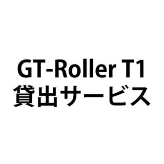GT-Roller T1 貸出サービス
