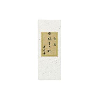 伽羅 相生の松 短寸バラ紙箱 40本入
