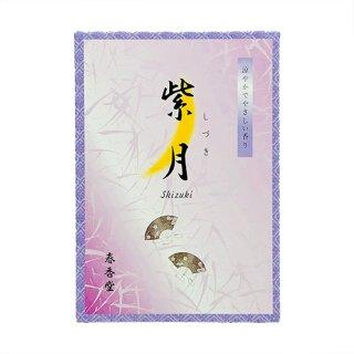 紫月 バラ詰