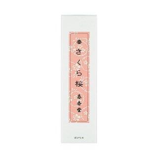 さくら桜 短寸Nバラ詰