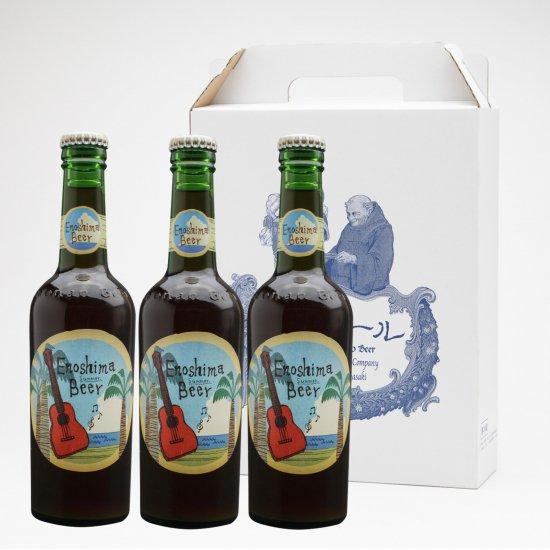 江ノ島ビール(アルト)(3本セット)