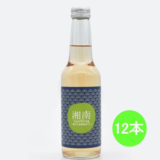 【季節限定】湘南sparkling 「蔵元自家製梅酒入り」12本セット
