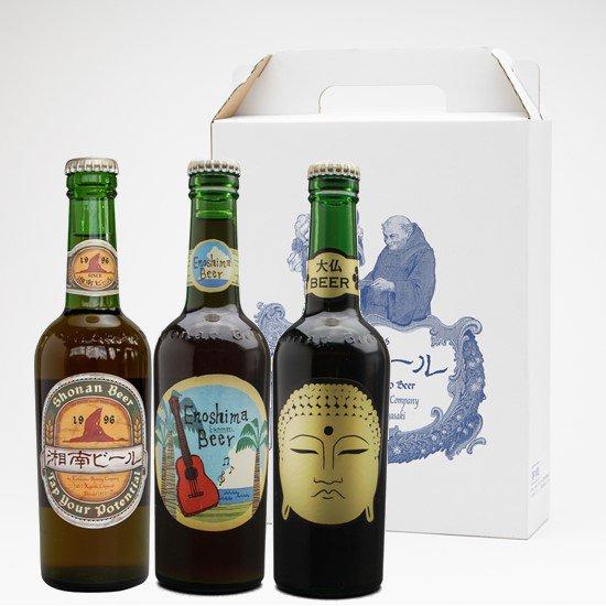 PED-20 湘南ビール 詰め合わせ3本(ピルスナー・江ノ島・大仏各1本)
