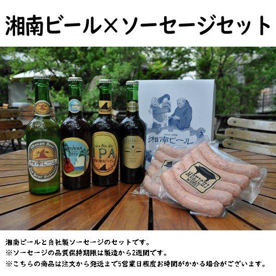 W-40湘南ビールソーセージセット