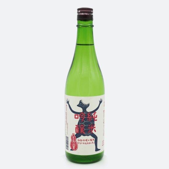 河童の純米吟醸 1本(箱入り)