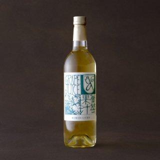 アルガーノ 葡萄果汁(白) 750ml