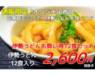 Ise Udon 12 Meal Set