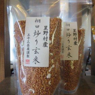 棚田炒り玄米 (150g入り)