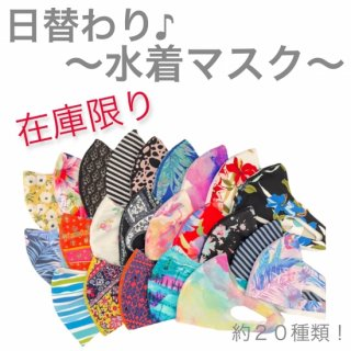 <img class='new_mark_img1' src='https://img.shop-pro.jp/img/new/icons24.gif' style='border:none;display:inline;margin:0px;padding:0px;width:auto;' />日替わり!水着マスク
