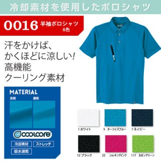 クールコア 半袖ポロシャツ 0016 旭蝶繊維