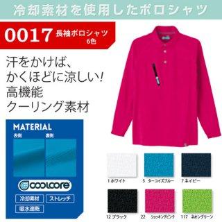 クールコア 長袖ポロシャツ 0017 旭蝶繊維