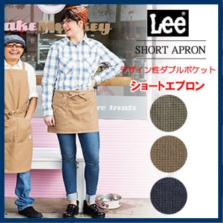 Lee ショートエプロン LCK79011