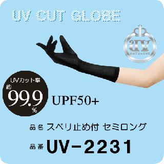 UV-2231 アームカバー スベリ止め付 セミロング [M便 1/2]