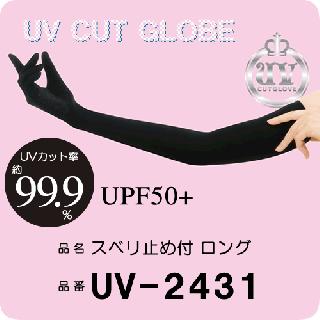 UV-2431 アームカバー スベリ止め付ロング [M便 1/2]