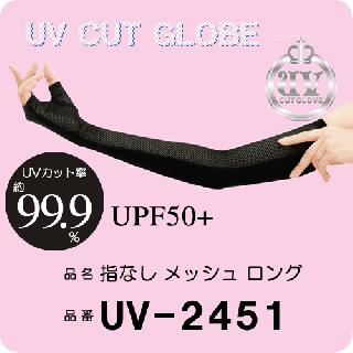UV-2451 アームカバー 指なし メッシュロング [M便 1/2]