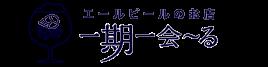 クラフトビール 販売 通販 エールビール専門 一期一会〜る