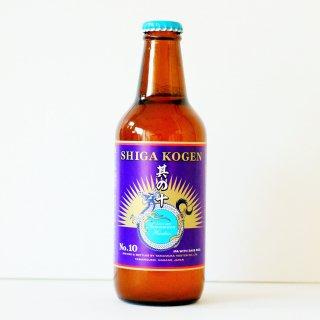 志賀高原ビール 其の十(SHIGA KOGEN BEER SONO JYU)