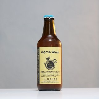志賀高原ビール ゆるブルWheat (SHIGA KOGEN BEER YURU BURU Wheat)
