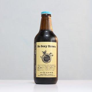 志賀高原ビール×ピザポート ソーセクシーブラウン(SHIGA KOGEN×PIZZA PORT So Sexy Brown)