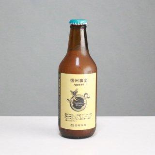 志賀高原ビール 信州事変 Apple IPA(SHIGA KOGEN SHINSHU JIHEN)