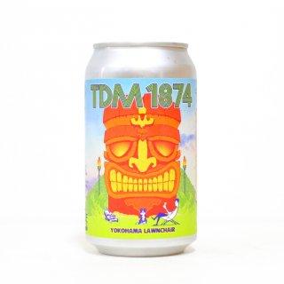 【秋の家飲み応援SALE】TDM1874 ヨコハマローンチェア(TDM1874 Brewery YOKOHAMA LAWNCHAIR)