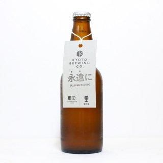 京都醸造 永遠に(KYOTO Brewing STAY GOLD)