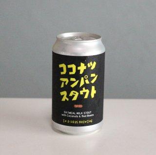 イナデイズ ココナツアンパンスタウト(In a daze brewing COCONUT ANPAN Stout)