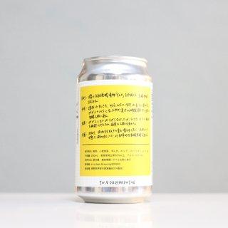 イナデイズ エクスペリメンタルシリーズ サンプル1 すんき漬(In a daze brewing Experimental Series SAMPLE.1: SUNKI Pickles)