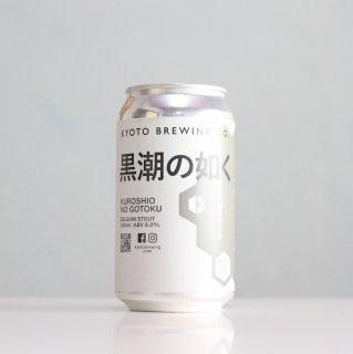 京都醸造 新 黒潮の如く(KYOTO Brewing  NEW KUROSHIO NO GOTOKU)