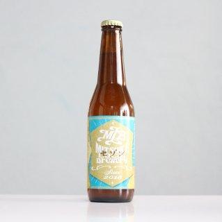 ミツケローカルブルワリー 春待ちセゾン(MITSUKE Local Brewery HARU MACHI Saison)