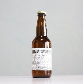 鬼伝説ビール 登別醸造 銀鬼セゾン(ONI DENSETSU BEER GIN ONI Saison)