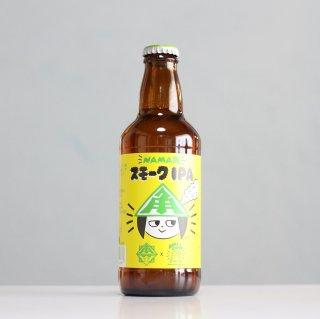 伊勢角屋麦酒×Namachaん ナマ角 スモークIPA(ISEKADOYA BEER NAMA KADO Smoke IPA)