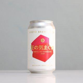 京都醸造 夏の気まぐれ2021(KYOTO Brewing NATSU NO KIMAGURE 2021)