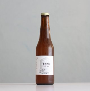 ミツケローカルブルワリー 僕の名前(MITSUKE Local Brewery BOKUNO NAMAE)