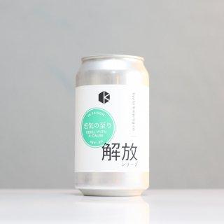 京都醸造 若気の至り(KYOTO Brewing  REBEL WITH A CAUSE)
