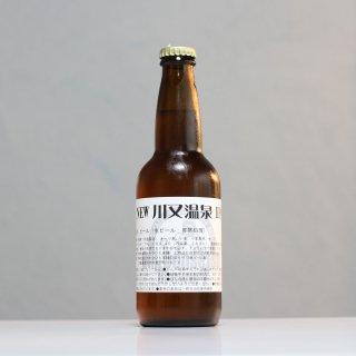 鬼伝説ビール ニュー川又温泉IPA(ONI DENSETSU BEER NEW KAWAMATA ONSEN IPA)